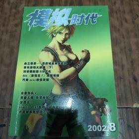 模拟时代2002.8(无盘)