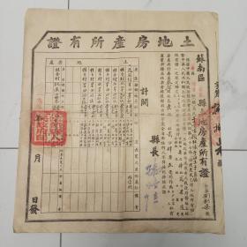 土地房产所有证(江苏常熟)县长韩培信
