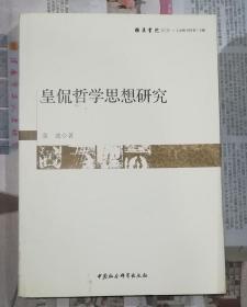 皇侃哲学思想研究