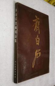 齐白石绘画精品集