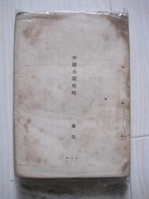 中国小说史略(订正本)