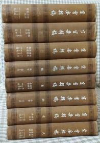 宋会要辑稿(全八册)