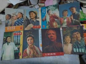 上影画报,1959年,第1--12期,少第8期,11本合售