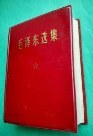 毛泽东选集 一卷本【64开带函套】
