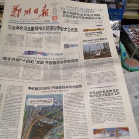 郑州日报2020年11月21日