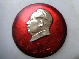 文革毛主席像章《全国山河一片红》(地图 一定要解放台湾条幅)