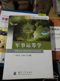 【正版】军事运筹学