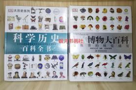 【现货速发】DK博物大百科+DK科学历史百科全书(精装塑封)