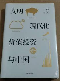 文明、现代化、价值投资与中国