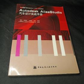 Autodesk AliasStudio汽车设计实战手册  附原书光盘一张(全新盘)