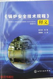 【现货速发】锅炉安全技术规程释义《 锅炉安全技术规程》释义