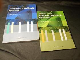 Autodesk授权培训中心ATC推荐教材:Autodesk AliasStudio标准培训教材 1+2 (2本合售) 附带光盘2张(一本一张)