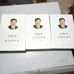 习近平谈治国理政(第一卷+第二卷+第三卷)3本合售(中文版)