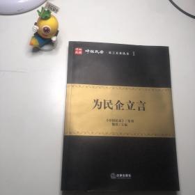 中国民商·放言未来丛书(1):为民企立言