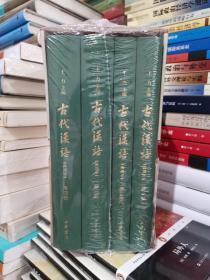 古代汉语(精装典藏本)四册合售 王力
