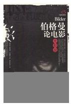 伯格曼论电影 英格玛・伯格曼 广西师范大学出版社 9787563340088