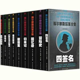 福尔摩斯探案全集(全九册)