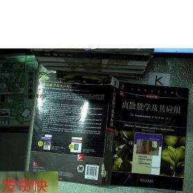 【发货快】计算机科学丛书:离散数学及其应用(原书第7版)[美]K
