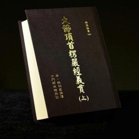 《楞严经义贯》上下册(精装)