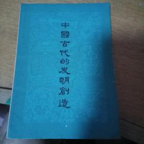 中国古代的发明创造