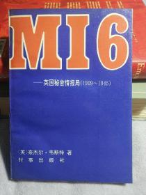 MI6——英国秘密情报局