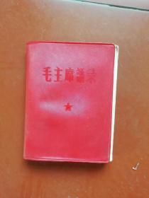 64版毛主席语录