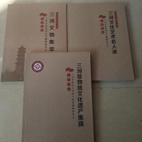三河文化系列丛书  三河非物质文化遗产集锦(三本合售)