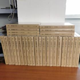 何建明文集 全套30册 精装 全新有塑封