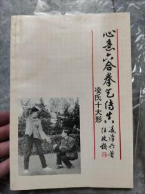 原版稀缺:心意六合拳艺传真 凌氏式十大形 凌汉兴 红旗出版社 1994