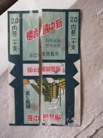 新中国香烟烟标2张