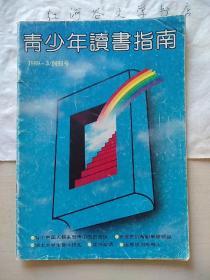 创刊号:青少年读书指南 1989.3