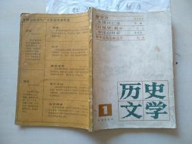历史文学·第一辑(创刊号)