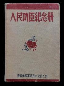 1947年人民功臣纪念册(晋冀鲁豫军区大功)