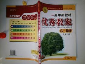 高中新教材优秀教案:高三物理(全一册)