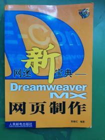 网迷新宝典:Dreamweaver MX网页制作