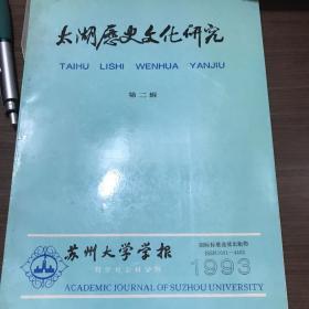太湖历史文化研究