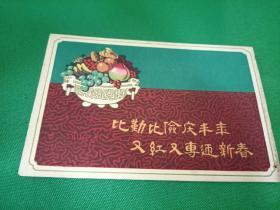1958年贺卡一张