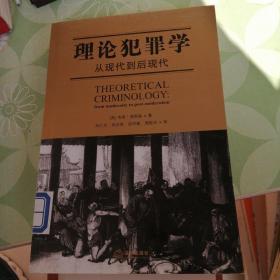理论犯罪学:从现代到后现代