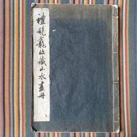 礼髡龛收藏山水画册