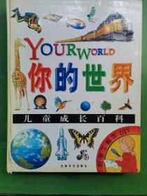 你的世界:儿童成长百科