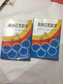 奥林匹克数学小学上下册