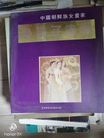 中国朝鲜族女画家 朴春子画集