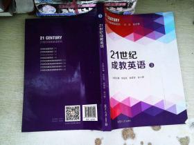 21世纪成教英语(3)/21世纪成教英语系列