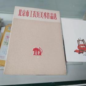 北京市工农兵美术作品选