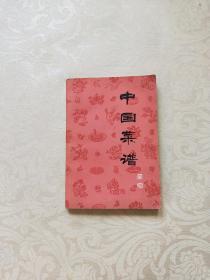 中国菜谱四川