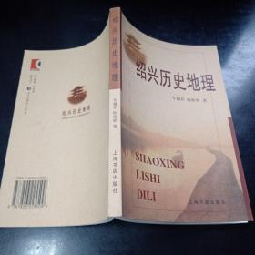 绍兴历史地理(盖章本)正版一版一印,仅印1千册