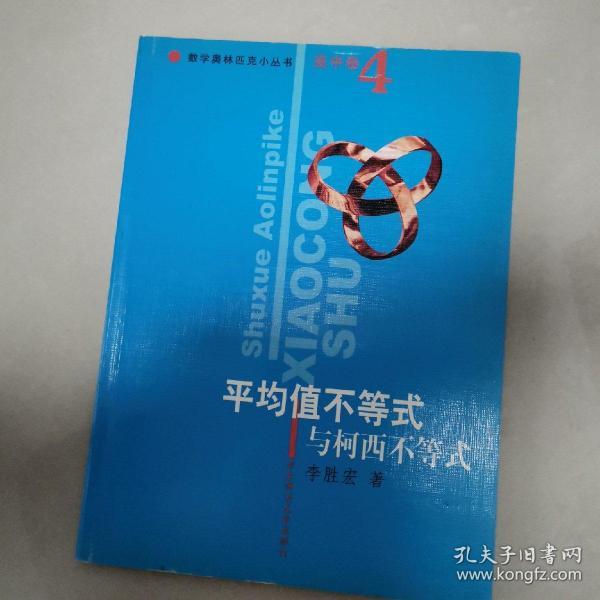 数学奥林匹克小丛书:平均值不等式与柯西不等式