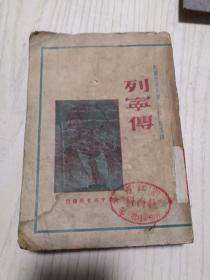 列宁传(1949年东北大连版)