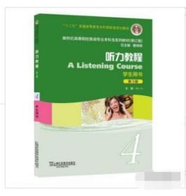 听力教程4(学生用书 第3版 修订版) 9787544655378