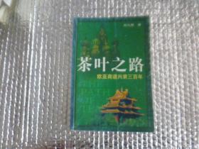 茶叶之路(欧亚商道兴衰三百年) (平装)